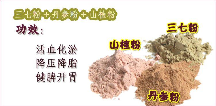 三七丹参山楂粉的功效解析