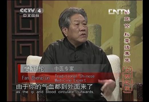 樊正伦教授与三七养生