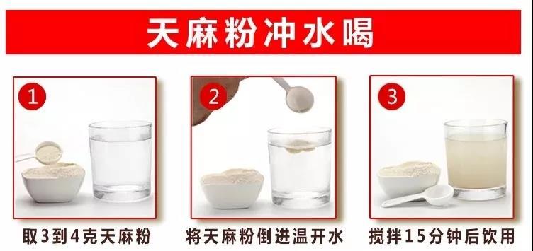 天麻怎么吃?通常有三种吃法